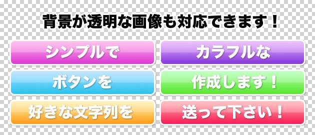 シンプルでカラフルなボタンを作成します!お好きな文字列を送って下さい!