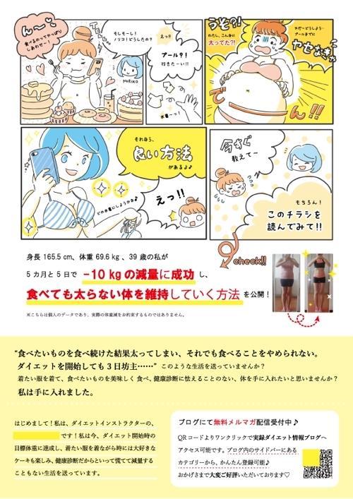 チラシや広告にピッタリの漫画描きます やさしいタッチのイラストで、広告用の漫画を描きます。