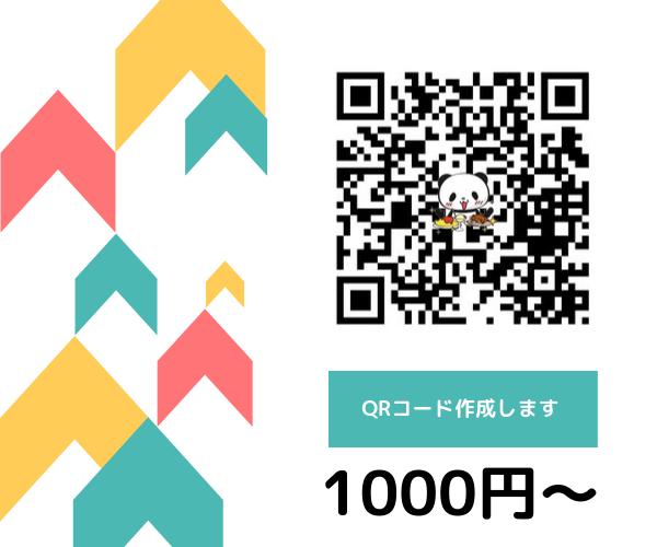 ロゴ入りQRコード作成します オリジナル性の高いQRコードを即日作成!