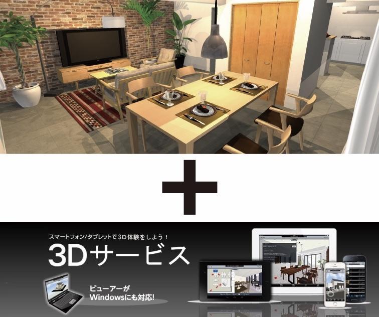千円お得!インテリアパースと3Dサービス作成します 千円お得!インテリアパースと3Dサービスのお得なパックです。