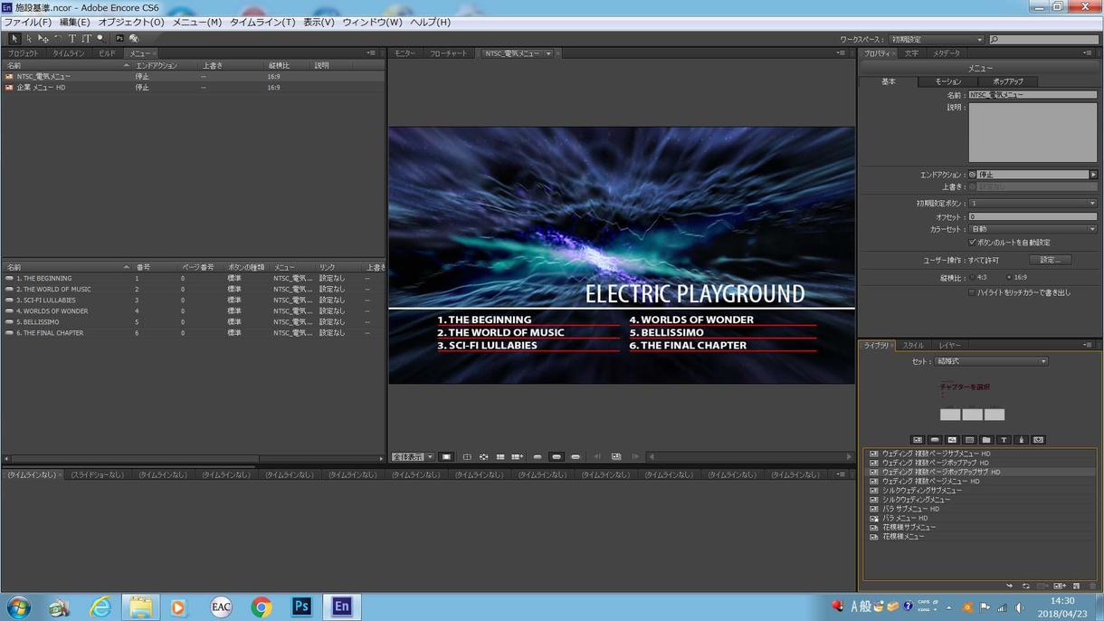 動画をDVD-Video化オーサリングします Adobe Encore CSを使用したプロ仕様