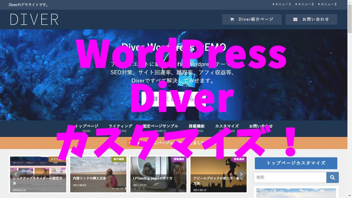 WordPressテーマDiverのカスタムします 企業、商店、サロン、個人事業のHP、ブログにピッタリ!