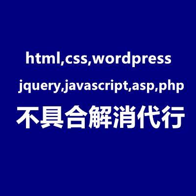 ウェブサイトの不具合を解消代行サービスます html,css,wordpress,jquery,php等 イメージ1