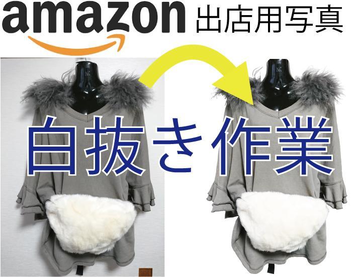 amazon出品用の商品画像の白抜きを代行致します 納期も出来るだけ短く作業させていただきます