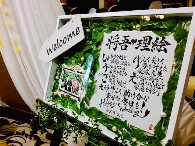結婚式や記念日を彩る素敵な作品をお書きします 記念日の思い出を形に残すウェルカムボード・ウェディングボード イメージ1