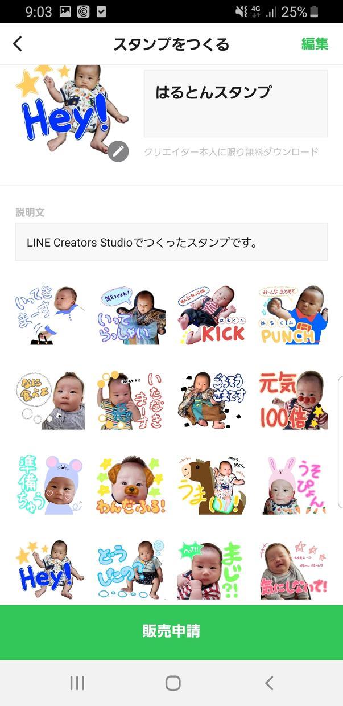 LINEスタンプ作ります かわいいお子様の写真で世界で1つだけのスタンプを作ります!