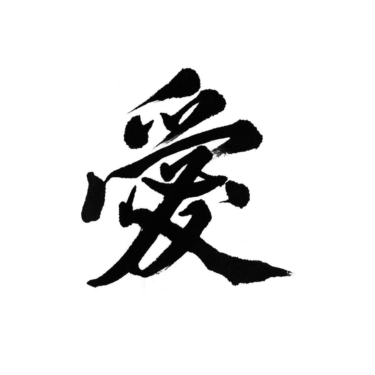 ☆要望に沿った字体で、美しい書道フォントを制作します!〈実筆〉【WEB、印刷物ともに商用利用OK】