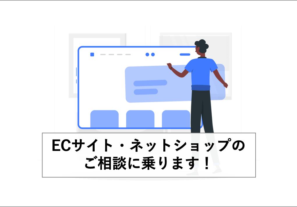 ECサイト・ネットショップの相談のります ブランディング・マーケティング・商品開発等、なんでも相談OK イメージ1