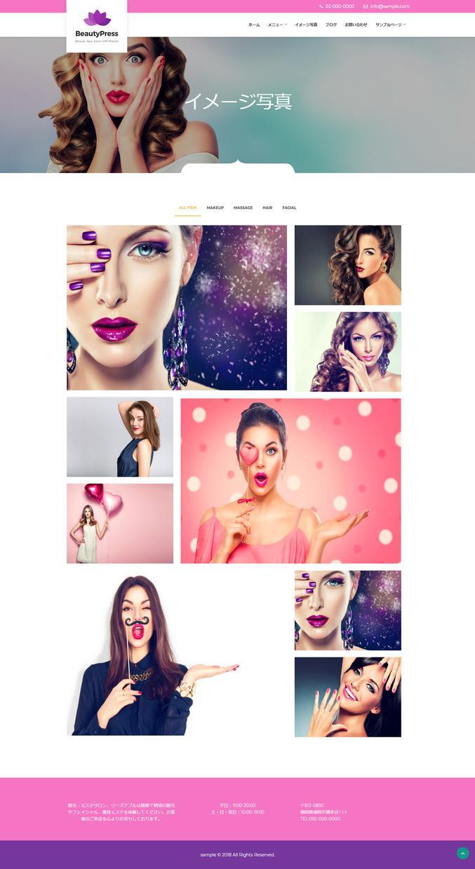 美容サロン系の素敵なワードプレスで制作します ★美容室、スパ、サロン、ヨガなどのホームページ制作★