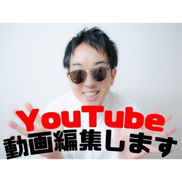 破格!youtube動画編集します 人気youtuberのような動画編集をして欲しい、そんな方に