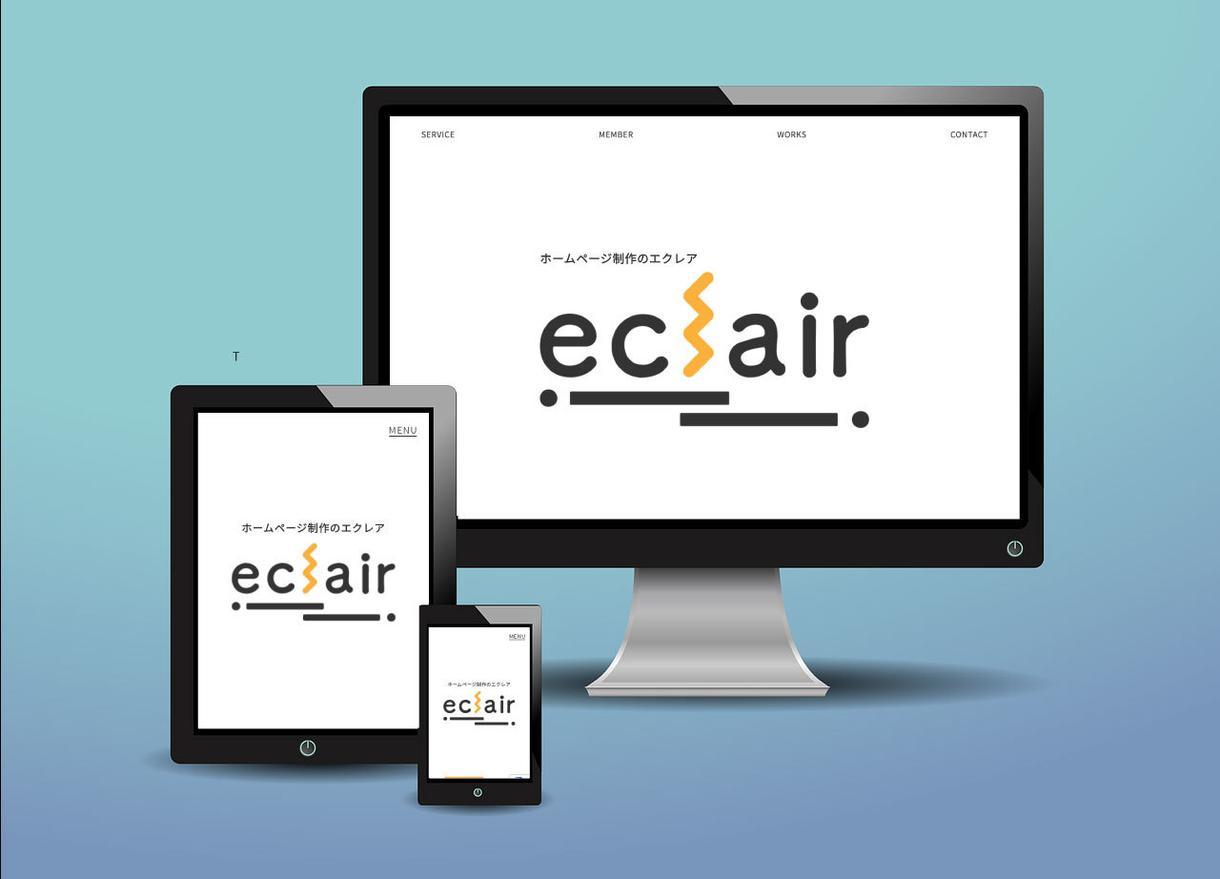 デザイン性のある高品質なホームページ作ります SEO対策◎Wordpressで作る本格的ホームページ!