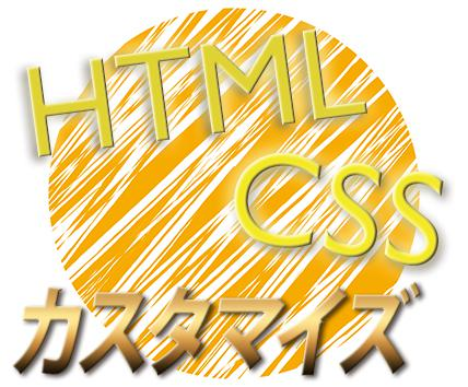 かんたんカスタマイズ、HTML&CSSでホームページを変えます!