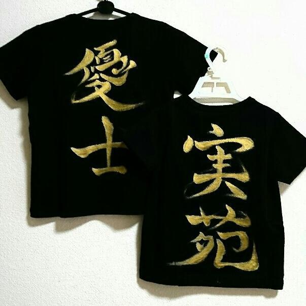 手書きのお名前Tシャツ制作いたします 出産祝いお誕生日イベント、特別な日のために特別なTシャツを!