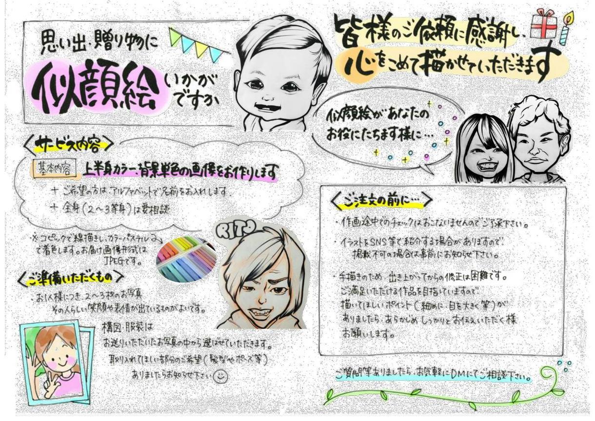 【 初回お試しは無料(^^)】手描きの似顔絵描きます  ˆˆ    イメージ1