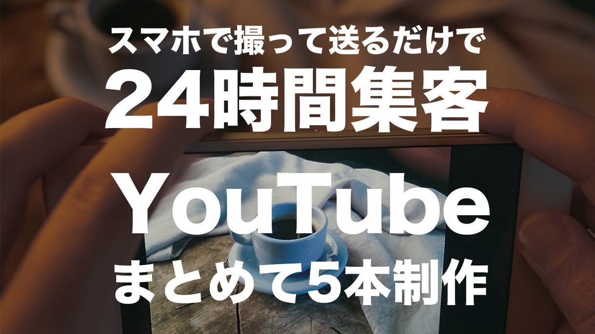 集客用YouTube動画!5本まとめて制作します スマホ動画を送るだけ!5本の動画で24時間集客しませんか? イメージ1