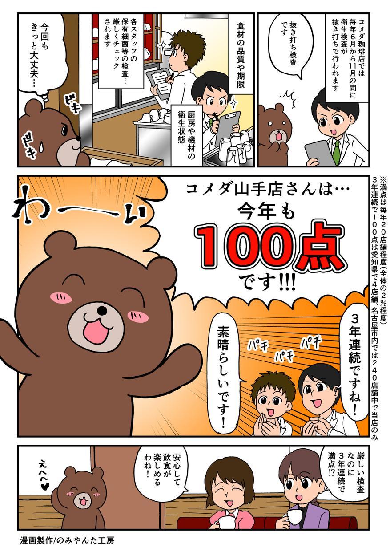 実績多数の漫画家が1ページの広告漫画を製作します 【商用利用OK】サービスの宣伝なら直感的にわかる漫画で!