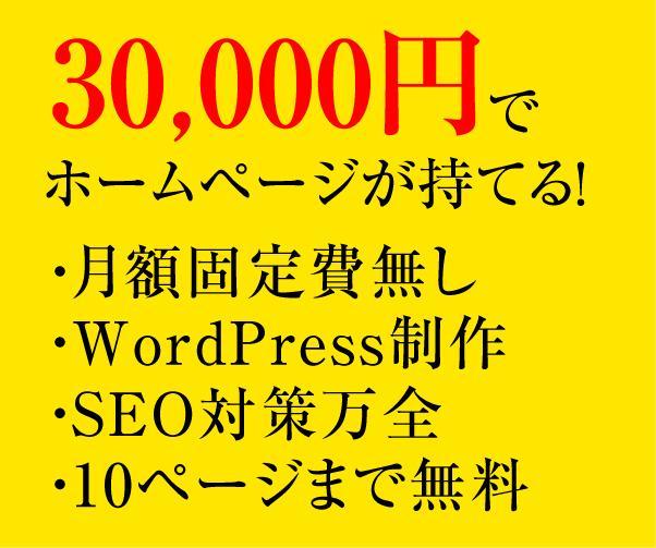 激安!SEO対策万全!全てコミコミでHP制作します 月30万PVのサイト運営者がWordPressでのHP制作