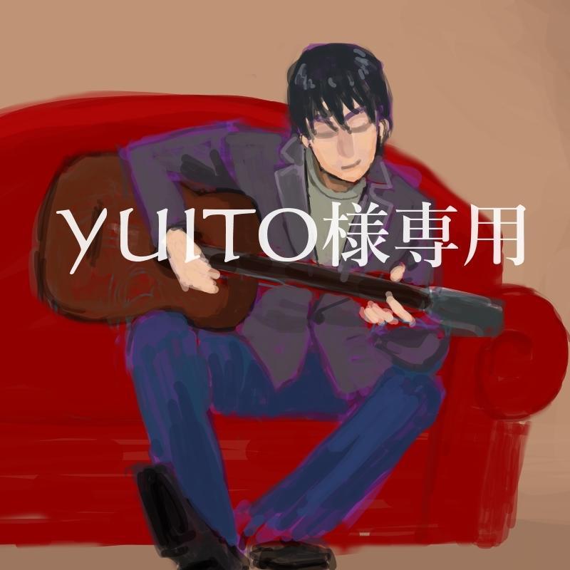 YUITO様専用ページでございます YUITO様専用ページでございます。 イメージ1
