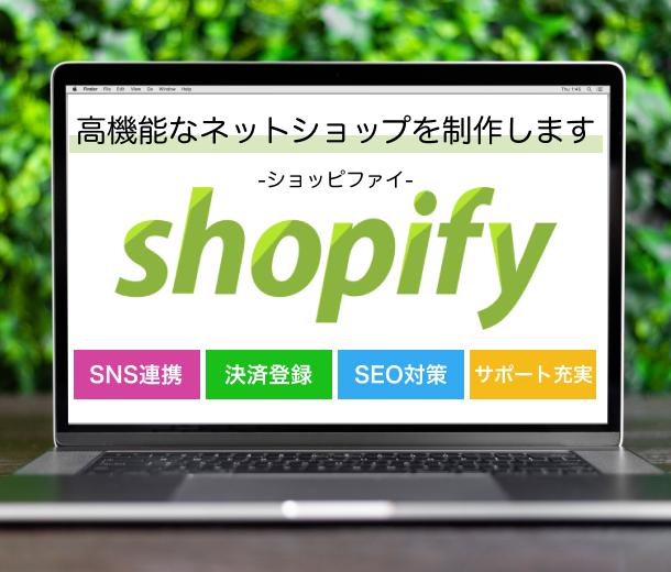 素早い返信!ショッピングサイト作ります Shopifyを使用してショッピングサイトを制作 イメージ1