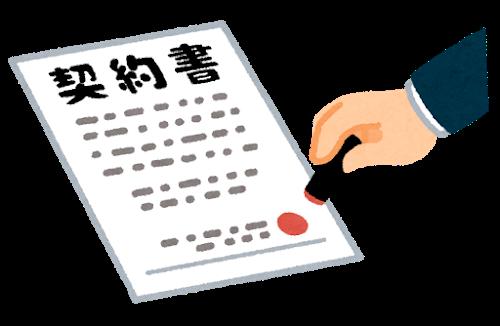 各種不動産賃貸借の契約書作成します 不動産会社が介在しない場合の契約書類の作成です。 イメージ1