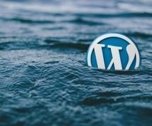 WordPressのサーバー引越を代行いたします WordPressのサーバー引越をお急ぎの方におススメです。