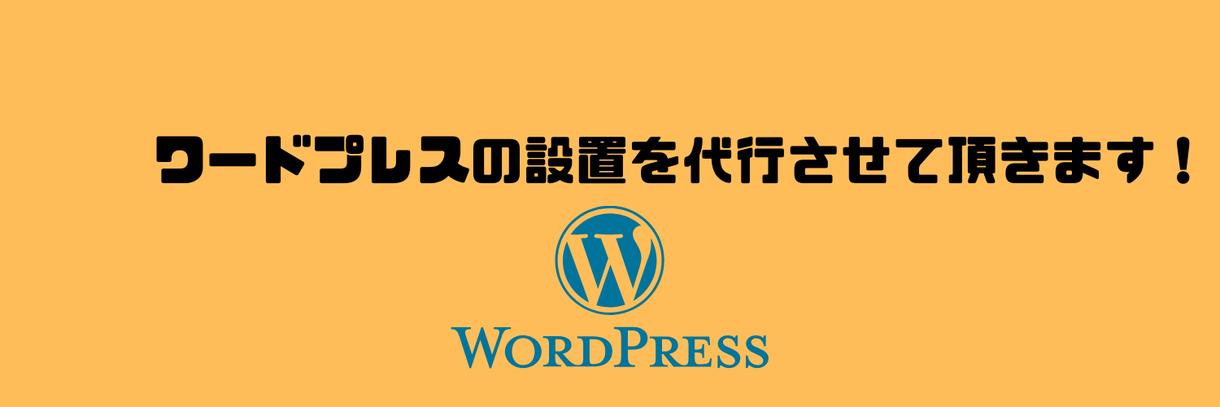 ワードプレスでブログを代わりに作ります ワードプレスでブログを書ける状態までをサポートします。