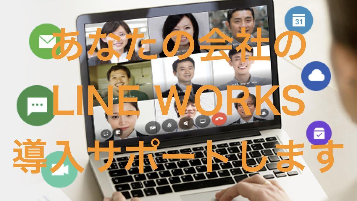 LINE WORKS新規導入を全力サポートします 実体験に基づく業務改善計画の策定 イメージ1