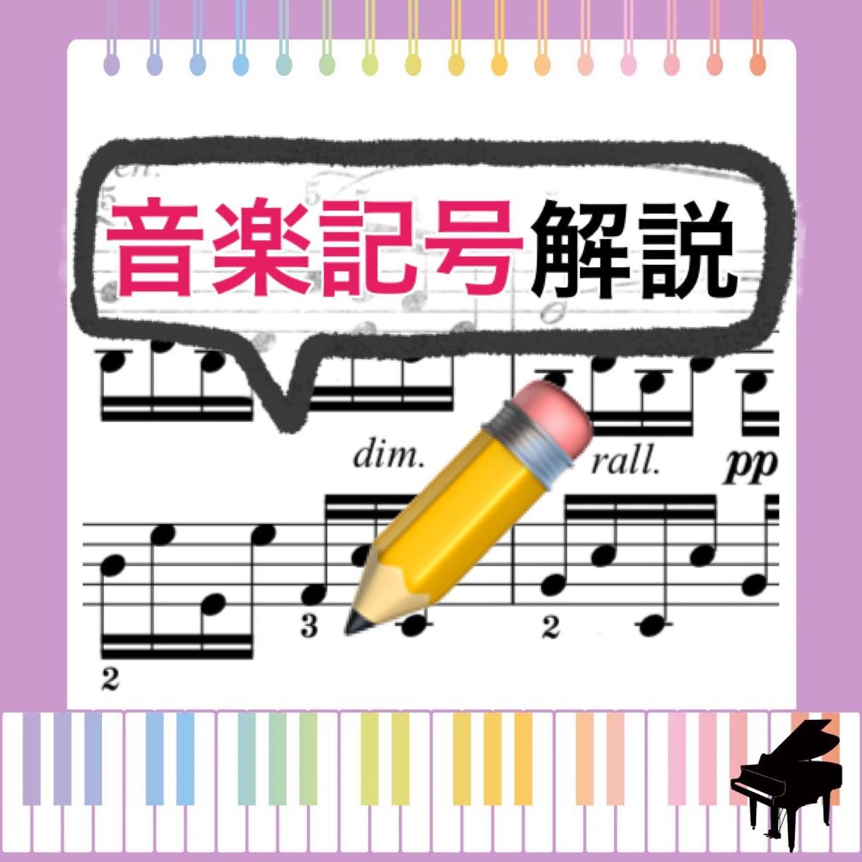 楽譜の分からないを【全て解説】します 音楽用語・記号の意味・弾き方などお困りの点はありませんか❓