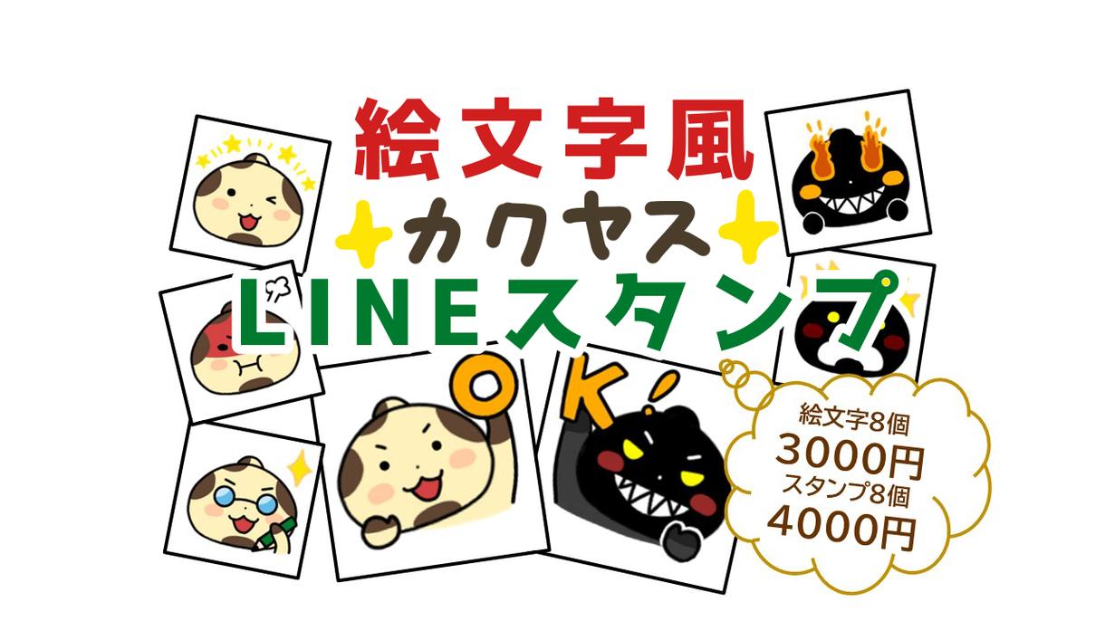 8個4000円★絵文字風LINEスタンプ描きます パターンを選ぶだけで初心者でも簡単にLINEスタンプ作れます イメージ1
