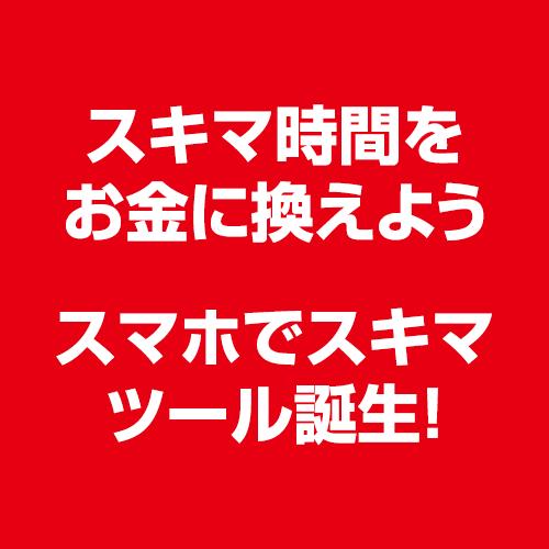 ワードプレススマホdeまとめサイトツールT売ります スキマ時間をお金に換えよう★スマホでスキマツール誕生!
