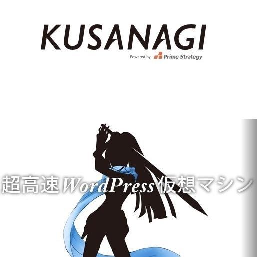 VPSkusanagi超高速ワードプレス構築します ConohaかSakuraVPSで超高速kusanagi構築