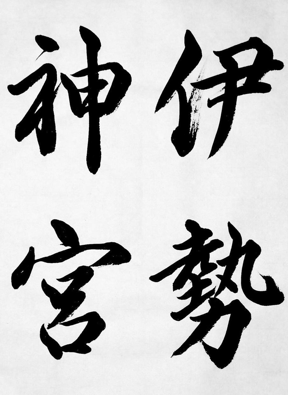 筆文字で名前、ポエム、ロゴ、行書体なんでも書きます 書道5段の裸足でwinterがあなたの要望にお応え!