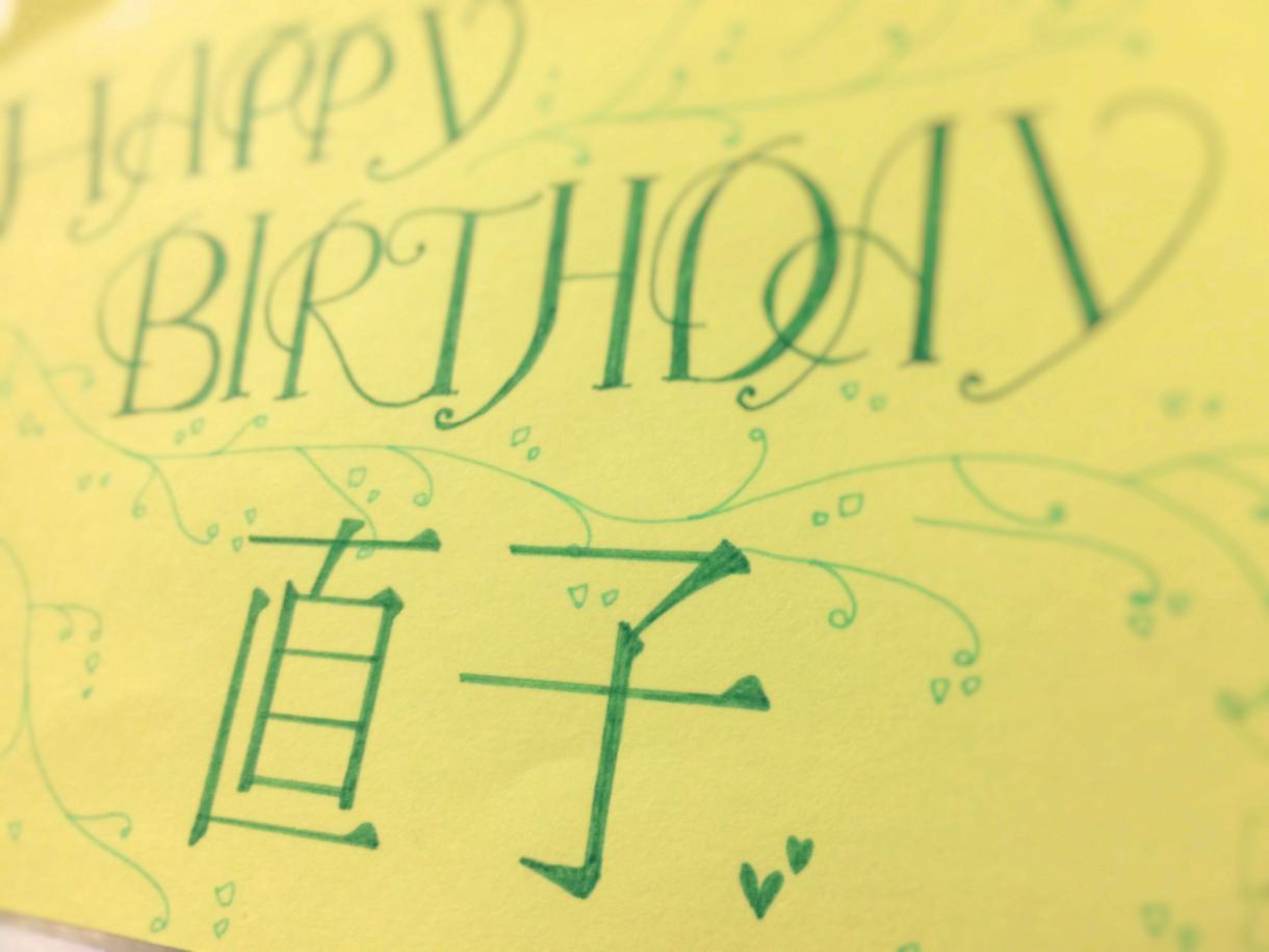 書きます【バースデーカード】描きます (o・ω・o)誕生日おめでとう!