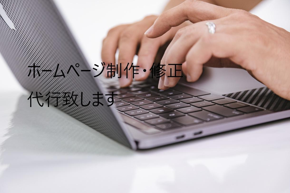 既存ホームページ修正や静的ページ新規作成承ります 迅速丁寧な対応を心がけます。良いお取引をしましょう!