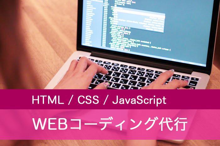 HPのコーディング代行します HTML / CSS / JS /レスポンシブ 対応可能です イメージ1