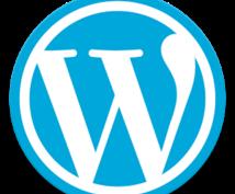 Wordpressのサーバー移転を代行します WordPressの移転を安全かつ確実に。
