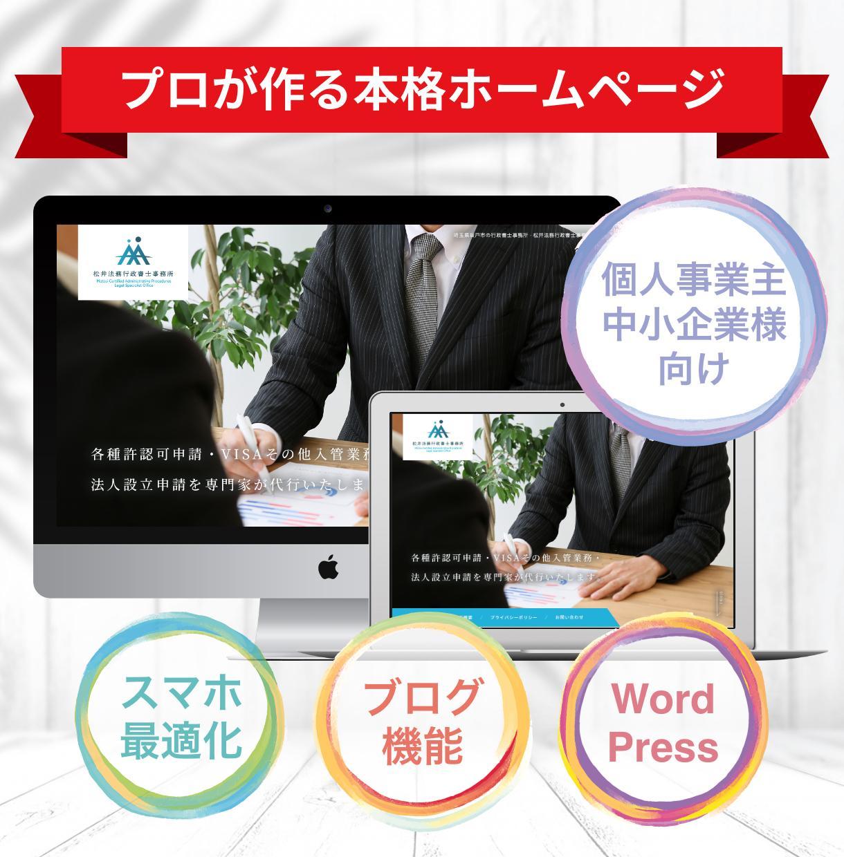 中小企業・個人事業主向けホームページを作成します プロのデザイナーがオリジナルデザインを作成!更新料0円! イメージ1