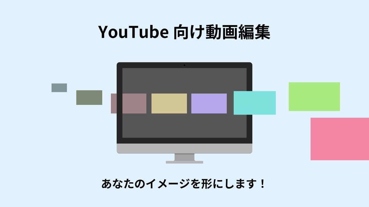 ご希望のジャンルに合わせた動画編集をします YouTube動画の編集ならお任せください! イメージ1