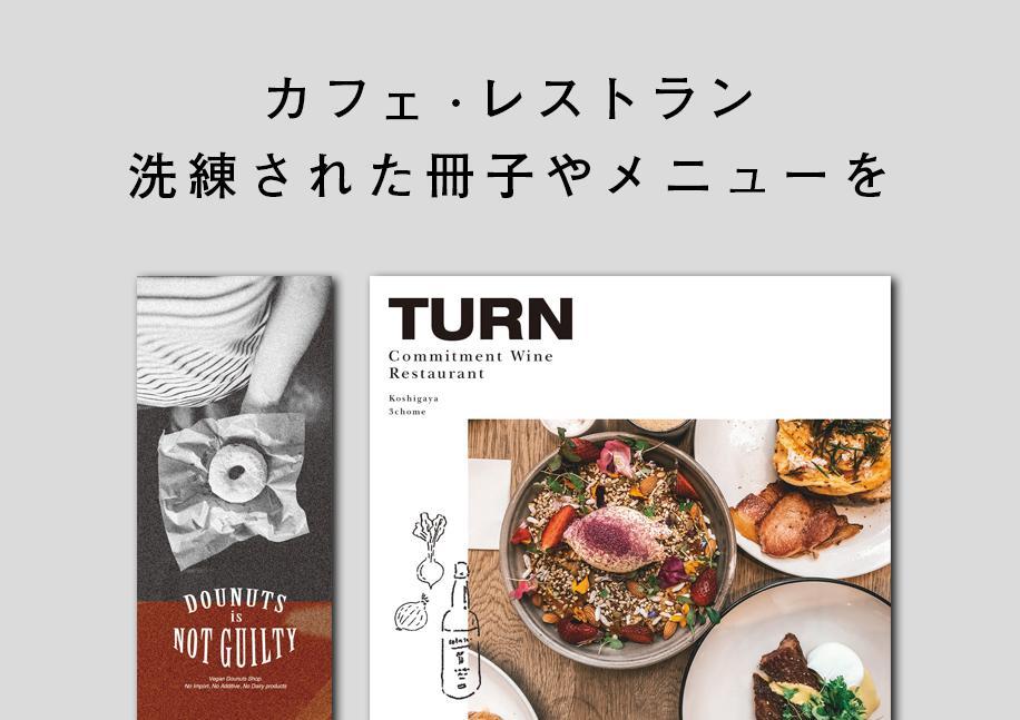 飲食店のツールをデザインします 雰囲気・コンセプトを印象的に!リーズナブルな費用で受付します イメージ1