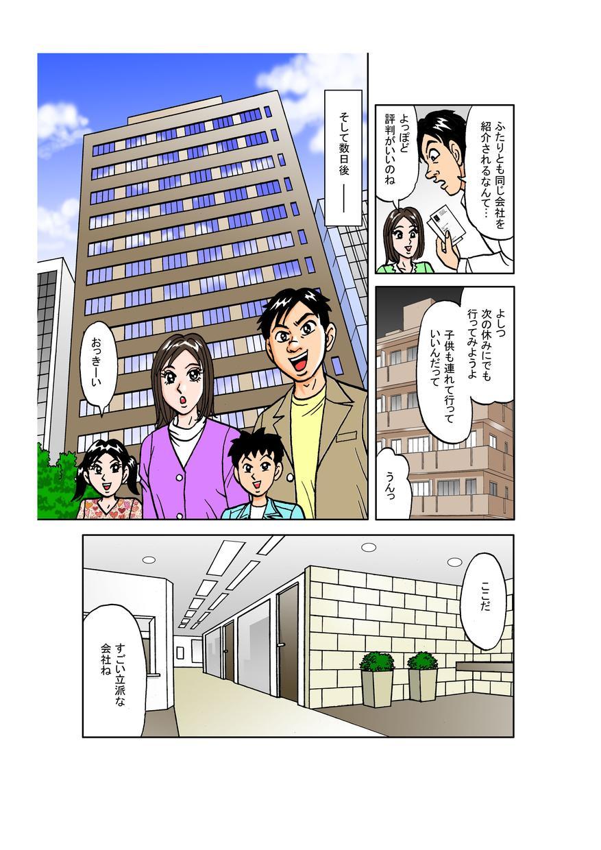 4コマ漫画・1~7ページの広告漫画描きます 大事なあなたの漫画、ぜひプロにお任せ下さい!