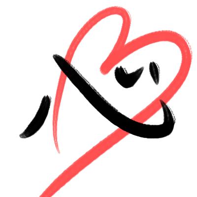 心に響く筆文字をデザインします 普通よりも特別と個性を求められている方へ!