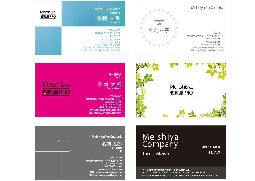 名刺屋PRO デザイン+100枚印刷致します テンプレートからお好みのデザインを選ぶだけ楽々セットプラン