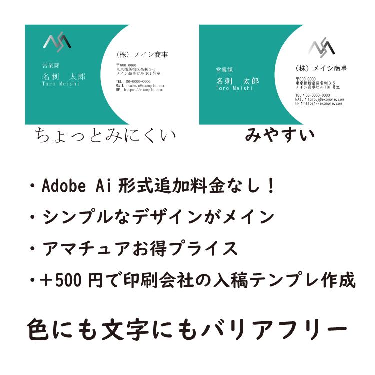 ユニバーサルデザイン対応の名刺/カードを作ります みんなが見やすい、やさしいデザイン イメージ1