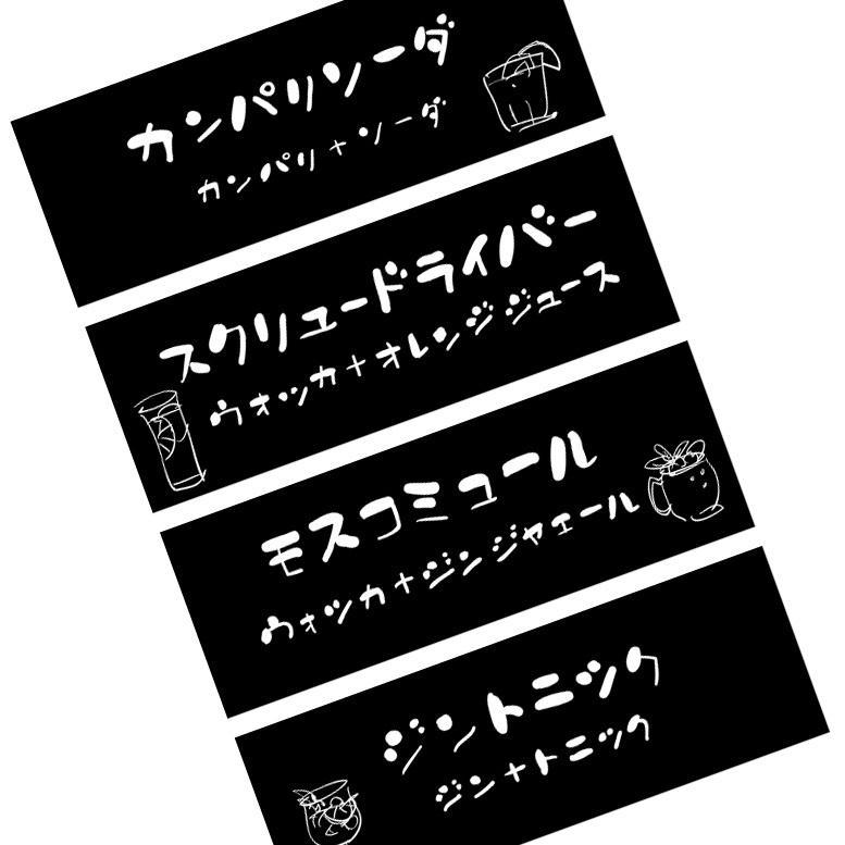 メニュー他、筆文字+かき文字でお届けします 現役デザイナーが優しくお手伝いさせていただきます。
