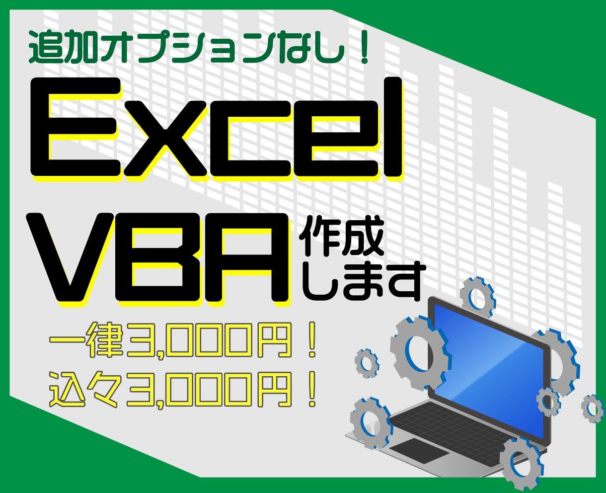 Excel(エクセル)フォーマット作成します 低価格、高品質、マクロVBA対応可 イメージ1
