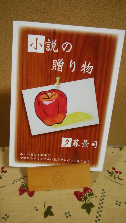 1枚50円の贈答用小説カードを作ります 通販の商品に添える・お客様に渡す・結婚式の贈り物に添える