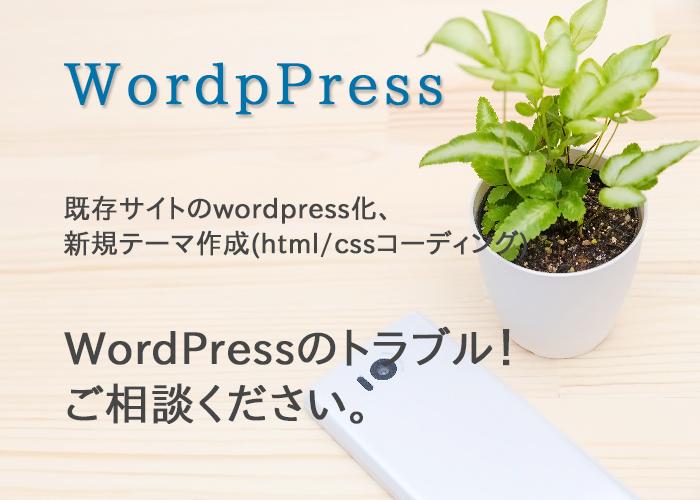 既存サイトのwordpressテーマ化を代行します テーマへの移行、テーマ作成(html/cssコーディング)