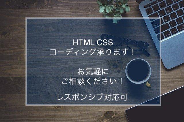 HTML/CSSコーディング致します 迅速、丁寧、誠実に対応いたします! イメージ1