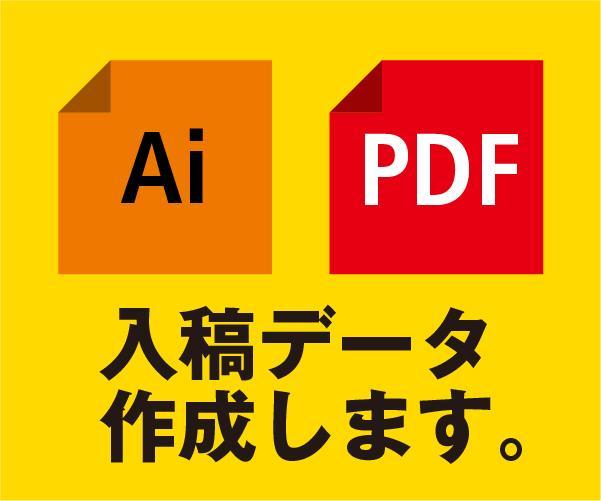印刷用の完全入稿データを作成します デザインは出来たけど、印刷入稿できるデータか不安な方に