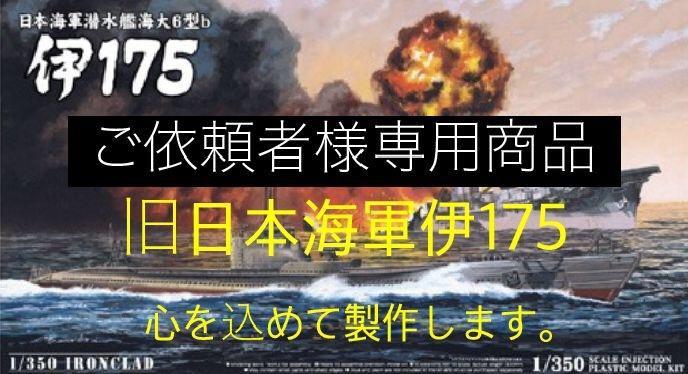 旧日本海軍伊175号の製作代行致します ご依頼者様専用の商品ページです。